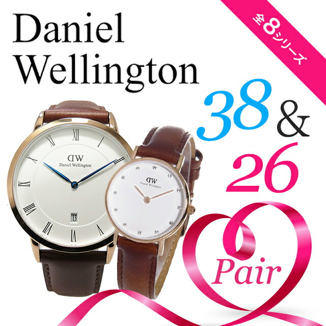 Daniel Wellington ダニエルウェリントン ペアウォッチ