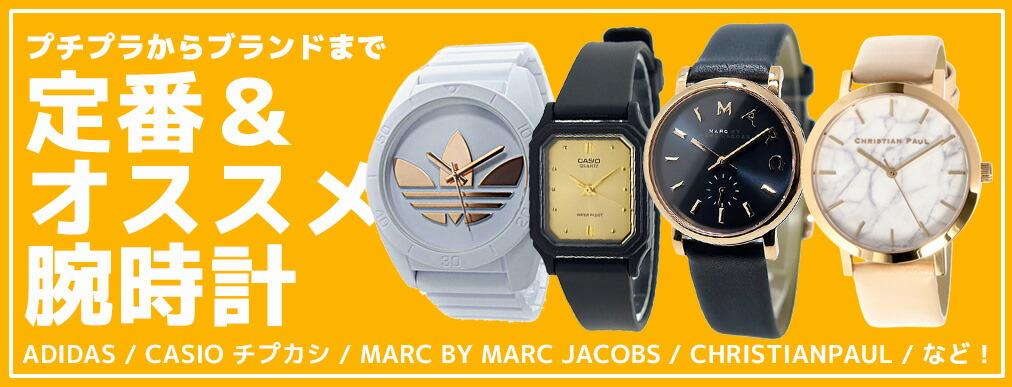 ccc24d3dee ウォッチリストのおすすめ腕時計