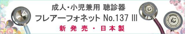 ケンツメディコ新製品137III