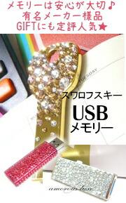 USBメモリー・スワロフスキー