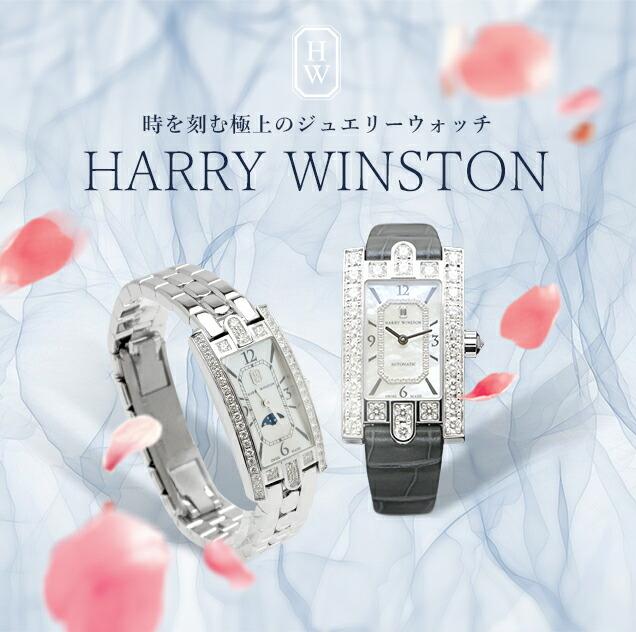 ハリー・ウィンストン