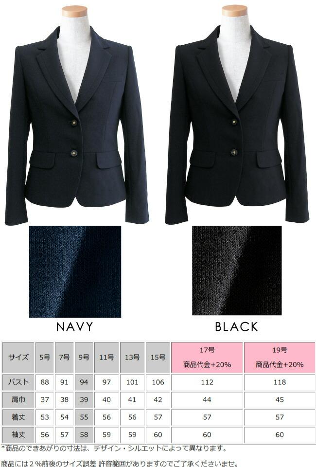 高ストレッチ素材のタック入りぺプラム切り替え。ネイビージャケット・ブラックジャケット!ビジネススーツ・営業スーツ