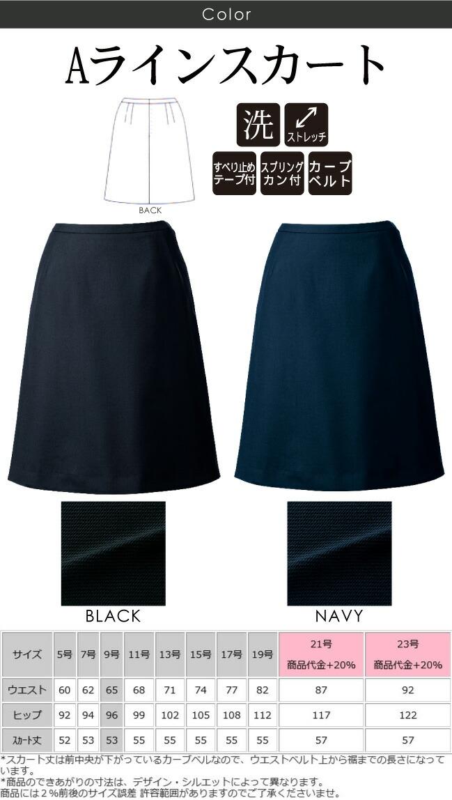 動きやすくフィット感も抜群のAラインスカート