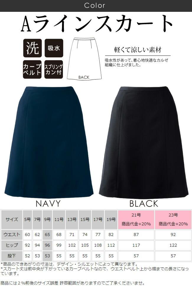 エアリーカルゼAラインスカート(無地)[ストレスフリー・吸水軽量・涼しい]ネイビー・ブラック