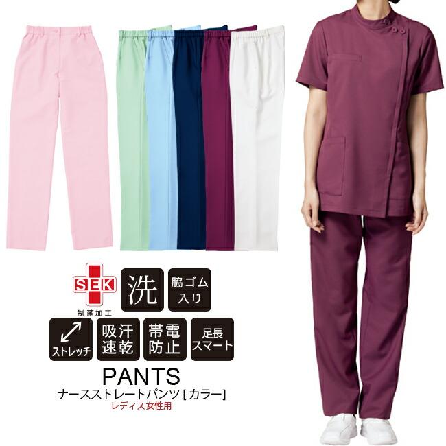 医療用/パンツ[女性用]