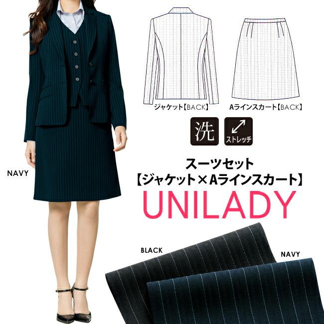 ユニレディ事務服=ストライプ柄Aラインスカートスーツセット