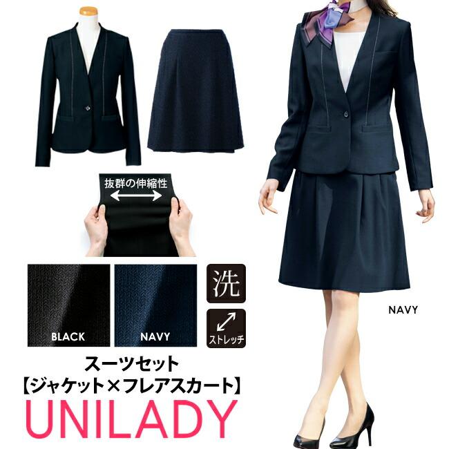 ユニレディ事務服=フレアスカートスーツセット