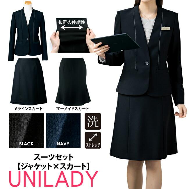 ユニレディ事務服=スカートスーツセット