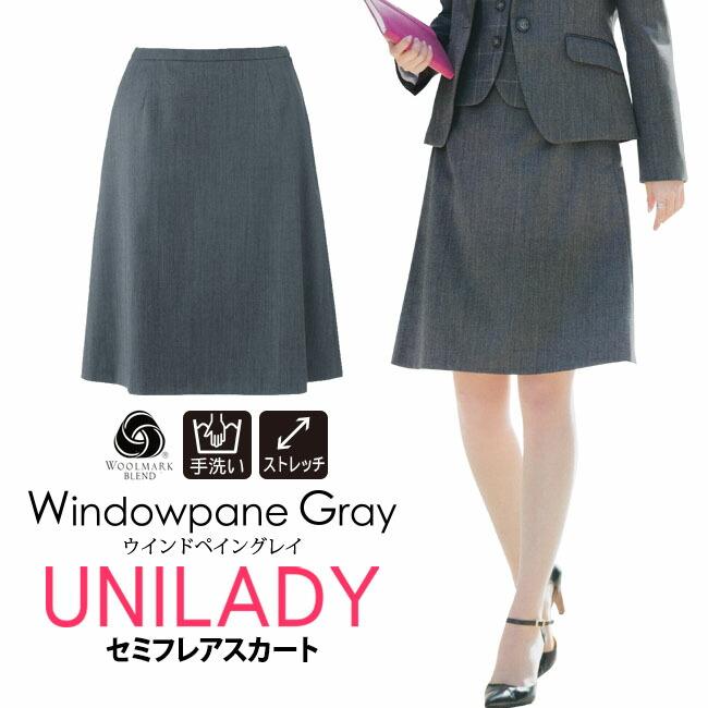 ミックスツインストレッチ素材のグレイ(GRAY)事務服セミフレアスカート