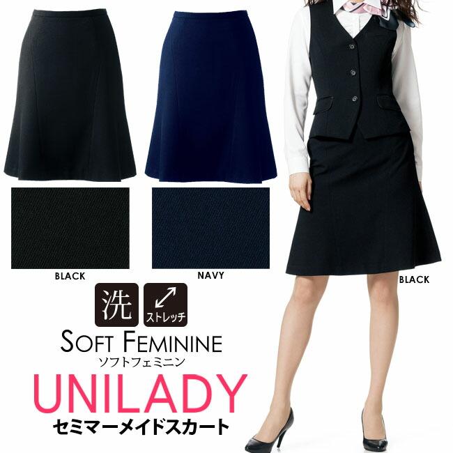 ユニレディ事務服フェミニンシリーズ=セミマーメイドスカート