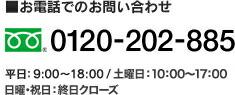 ■お電話でのお問い合わせ 0120-202-885 平日:9:00~18:00 / 土日祝:10:00~17:00