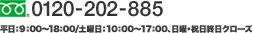 0120-202-885 平日:9:00〜18:00 / 土日祝:10:00〜17:00