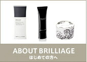 ABOUT BRILLIAGE はじめての方へ