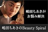 嶋田ちあきのBeautySpiral