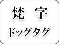 梵字ドッグタグネックレス・ペンダント