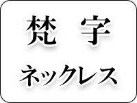 梵字ネックレス・ペンダント