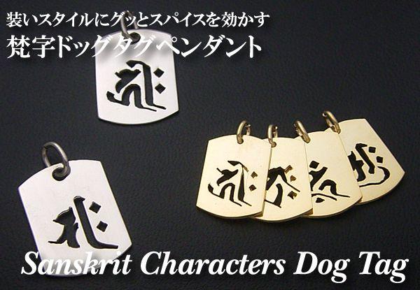 梵字ドッグタグ(干支・守護神)