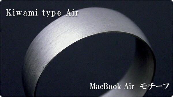 空気のような着け心地の結婚指輪「極 type Air」