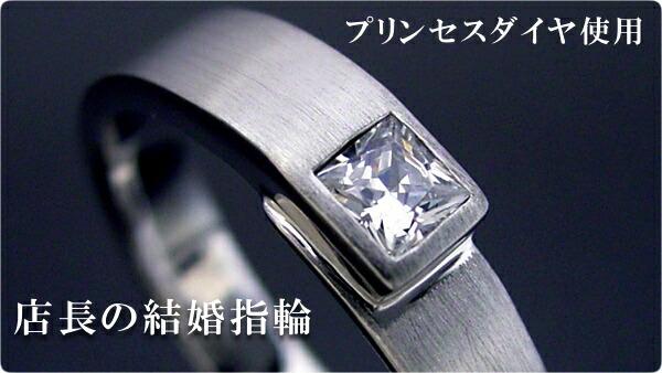 店長の結婚指輪