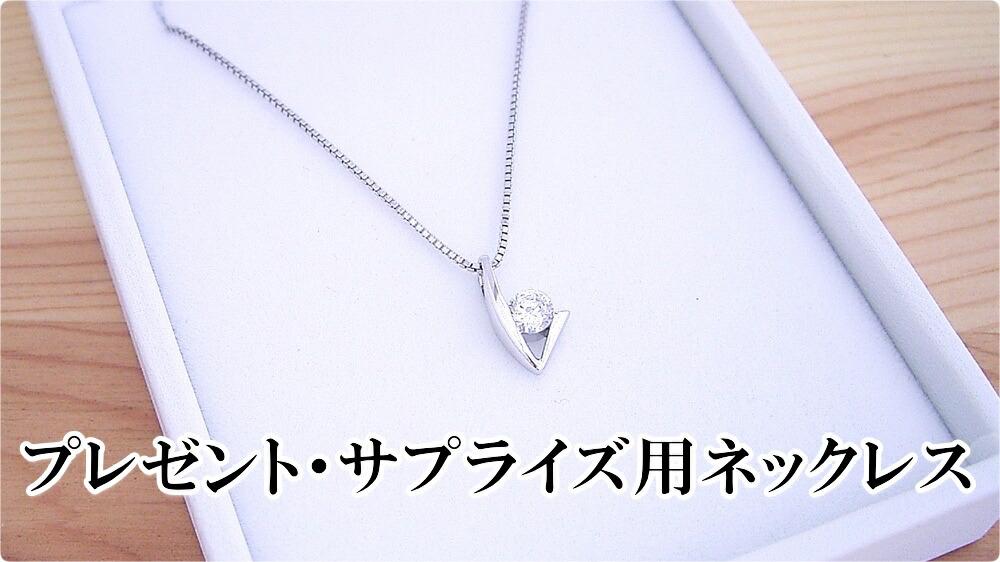 プレゼント・サプライズ・告白用ネックレス