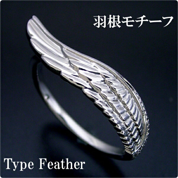 羽モチーフの結婚指輪