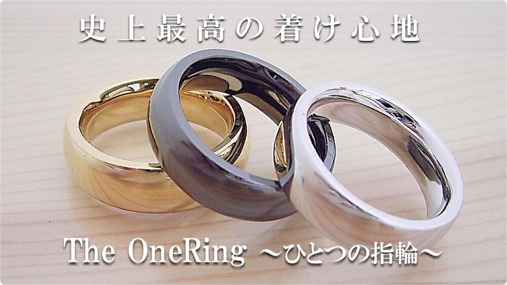 ロード・オブ・ザ・リングの一つの指輪