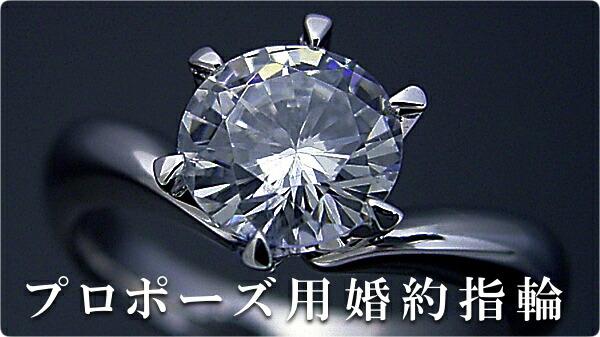 プロポーズ用婚約指輪
