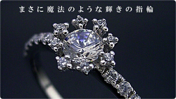 魔法のように素敵な婚約指輪