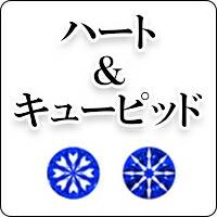 ハート&キューピッドの婚約指輪