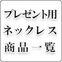 プレゼント・サプライズ用ネックレス