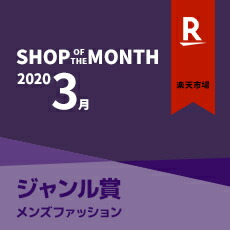 SHOP OF THE MONTH 2020年3月