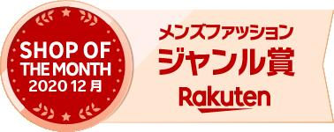 SHOP OF THE MONTH 2020年12月