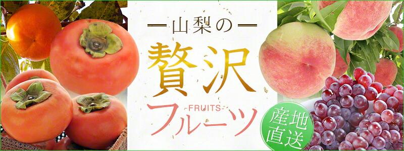 贅沢フルーツ