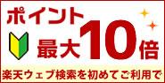 『【2018年1月】楽天ウェブ検索利用でポイント10倍プレゼント』