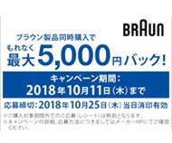 braun ブラウン シェーバーシリーズ9 シリーズ7 水洗いの10倍清潔キャンペーン
