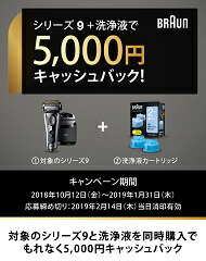 braun ブラウン シェーバーシリーズ9 5000円キャッシュバックキャンペーン
