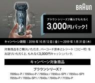 braun ブラウン シェーバーシリーズ7 3000円キャッシュバックキャンペーン