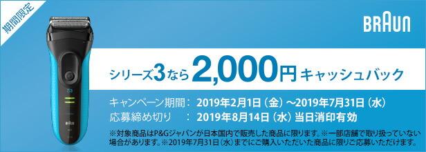 braun ブラウン シェーバーシリーズ3 2000円キャッシュバックキャンペーン