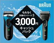 braun ブラウン シェーバーシリーズ3 3000円キャッシュバックキャンペーン