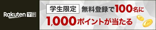 【楽天学割】3周年記念キャンペーン