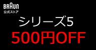 シリーズ5 500円OFFクーポン