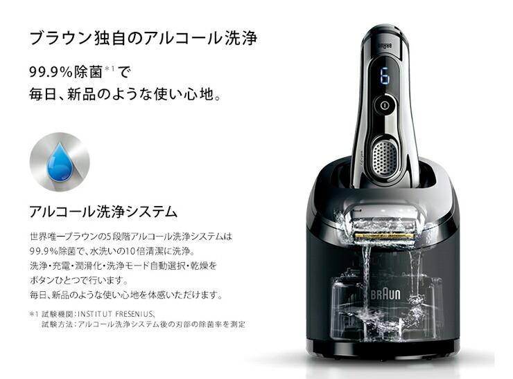 braunブラウンシェーバー新シリーズ9 アルコール洗浄システム