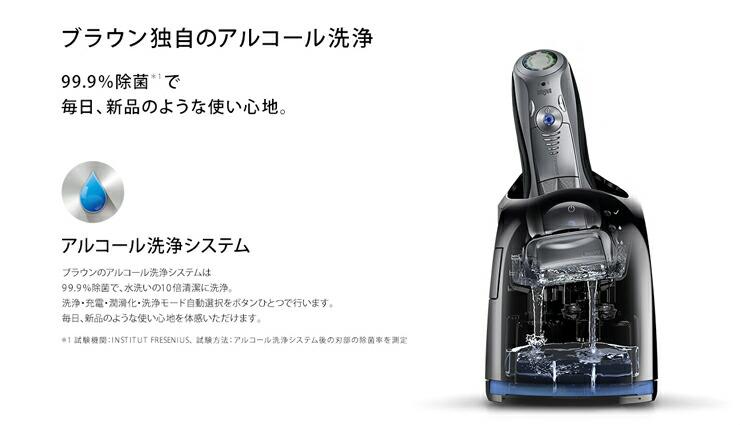 braun ブラウンシェーバー シリーズ7 アルコール洗浄システム