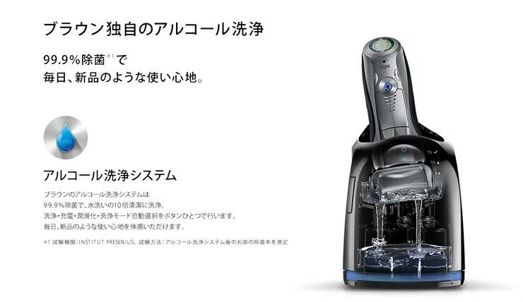 braunブラウンシェーバー シリーズ7 アルコール洗浄システム
