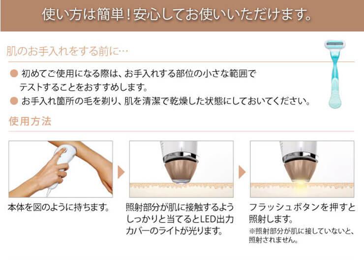 BRAUN(ブラウン)光美容器 シルク・エキスパートBD-5002 使い方は簡単