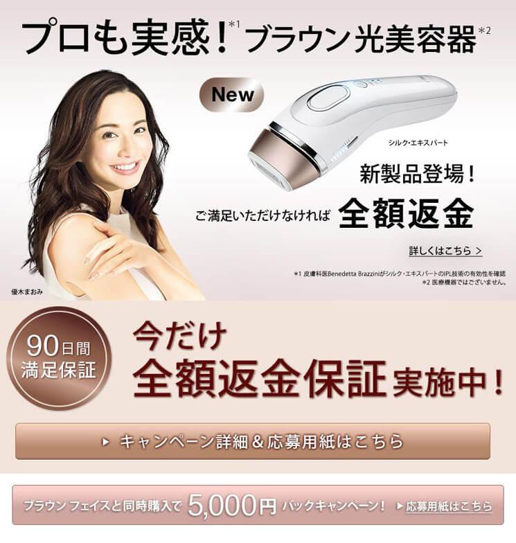 BRAUN(ブラウン)光美容器 シルク・エキスパート 新製品