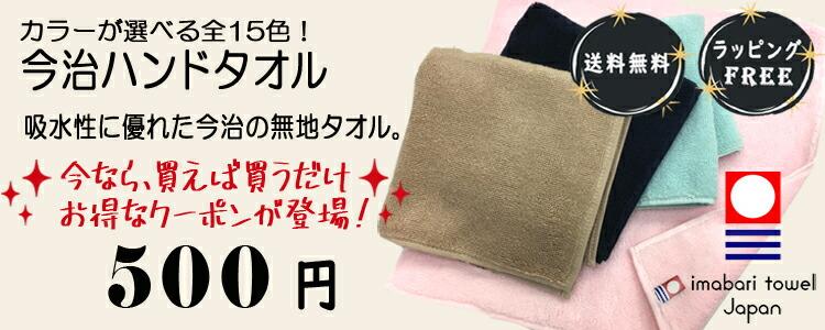 500円タオル