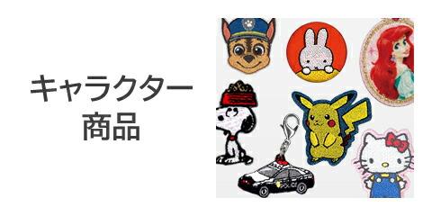 キャラクター商品