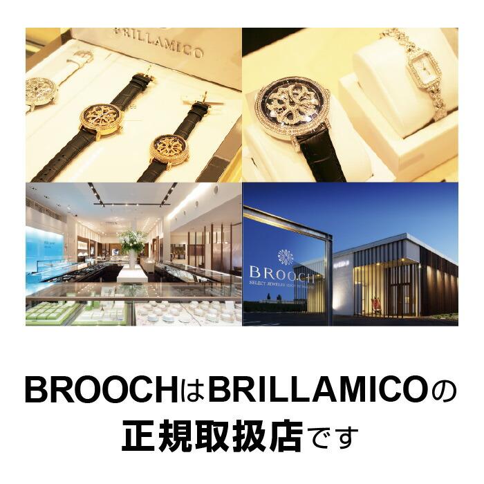 brillamico 店舗イメージ