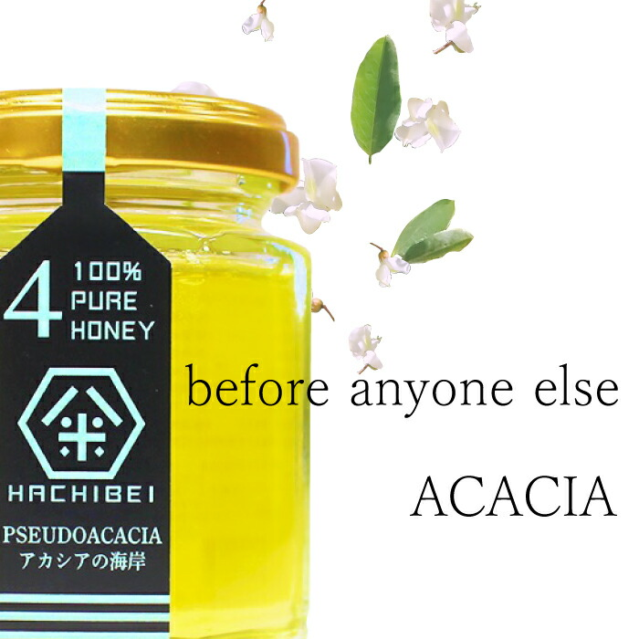 はちべい国産純粋はちみつ(ハニーNO.4アカシアの海岸) 八米のはちみつは、おしゃれなギフトとして大人気の国産ハチミツです。